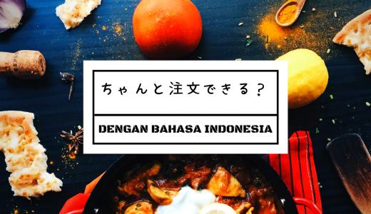 食事編|おいしいレストランに行ったときのインドネシア会話集!