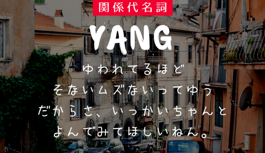 インドネシア語の関係代名詞|「yang」の使い方!