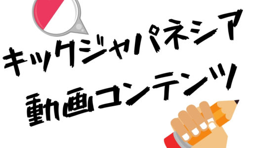 動画コンテンツvol.5 駅で切符を買おう!ステップ1. 動画で学習