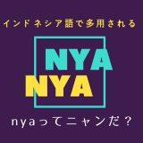インドネシア語の「-nya」の意味と使い方を例文で学ぶ