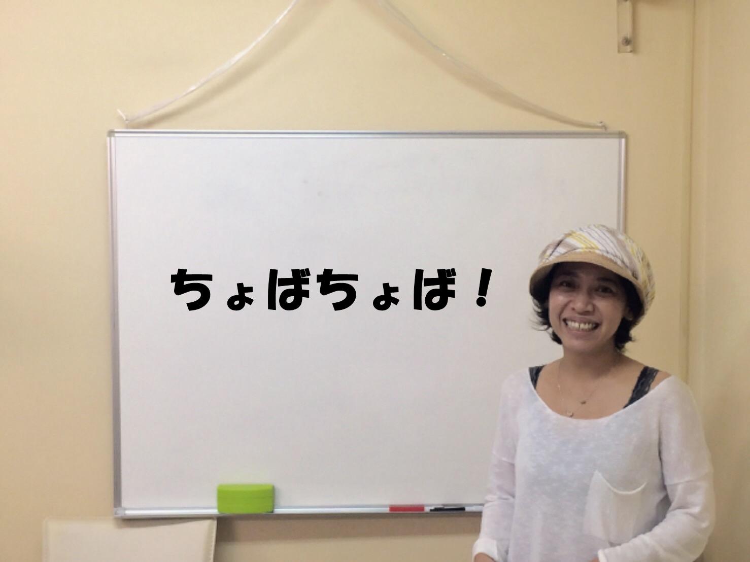 札幌のインドネシア語教室なら「ちょばちょば」で!