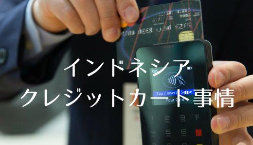 インドネシアのおすすめクレジットカード・キャッシュカード事情