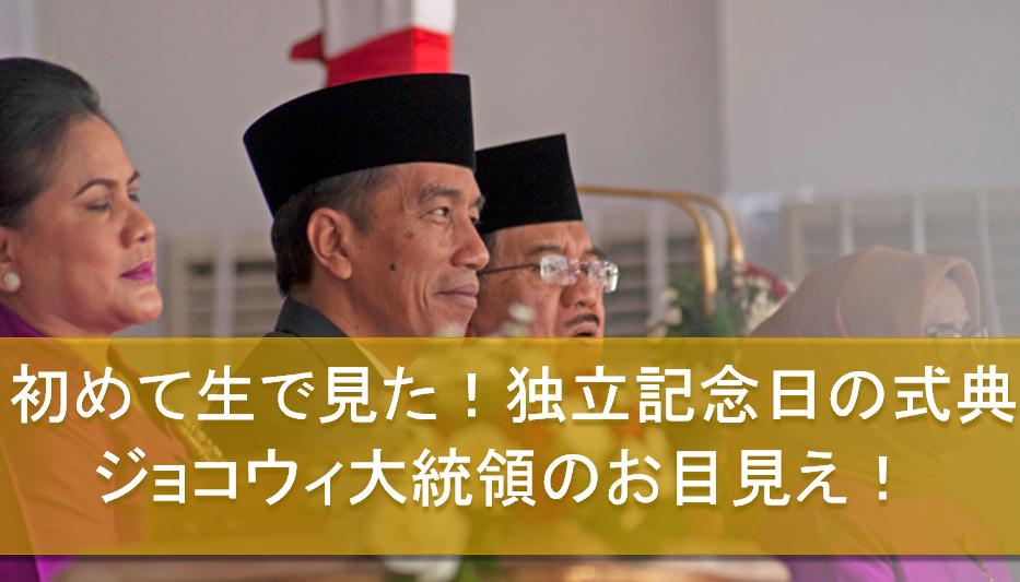 3日目!Istana Negaraで独立記念日の式典に参加!ジョコウィ大統領へ会いに。