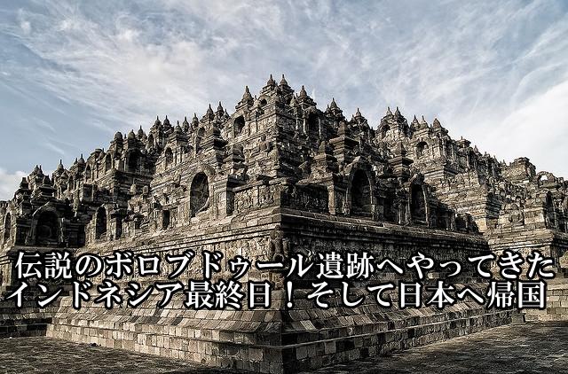 6日目ボロブドゥール遺跡からmerapi(ムラピ山)へ行く!そして日本帰国