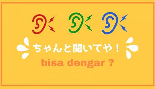 インドネシア語リスニング力練習法の正解はコレだ