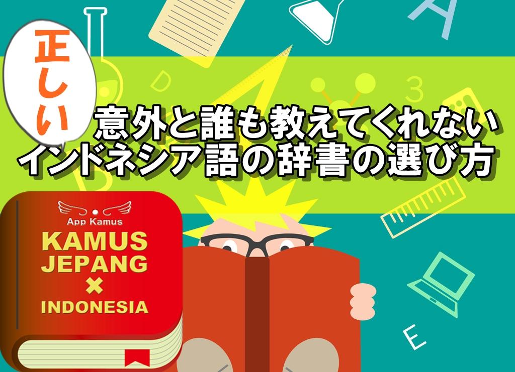 【レベル別】おすすめインドネシア語辞書7選