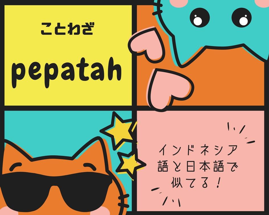 日本と似てる?インドネシア語の有名ことわざと格言をまとめた