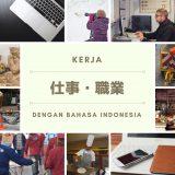 kerja!インドネシア語の職業や仕事を表す単語を写真を見ながら覚えよう!