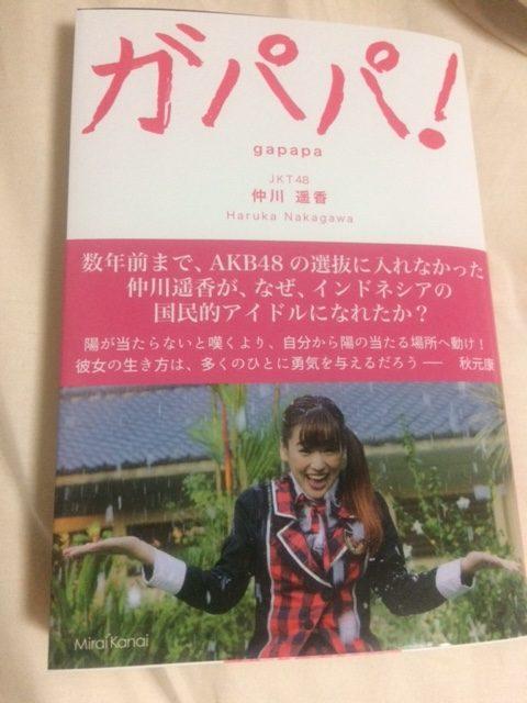 人生変わるかも?元JKT48の日本人!仲川遥香さんの「ガパパ!」を書評!