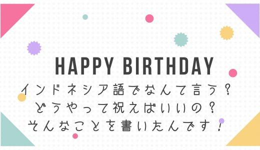 おめでとうはインドネシア語で何?誕生日メッセージや言い方・祝い方!