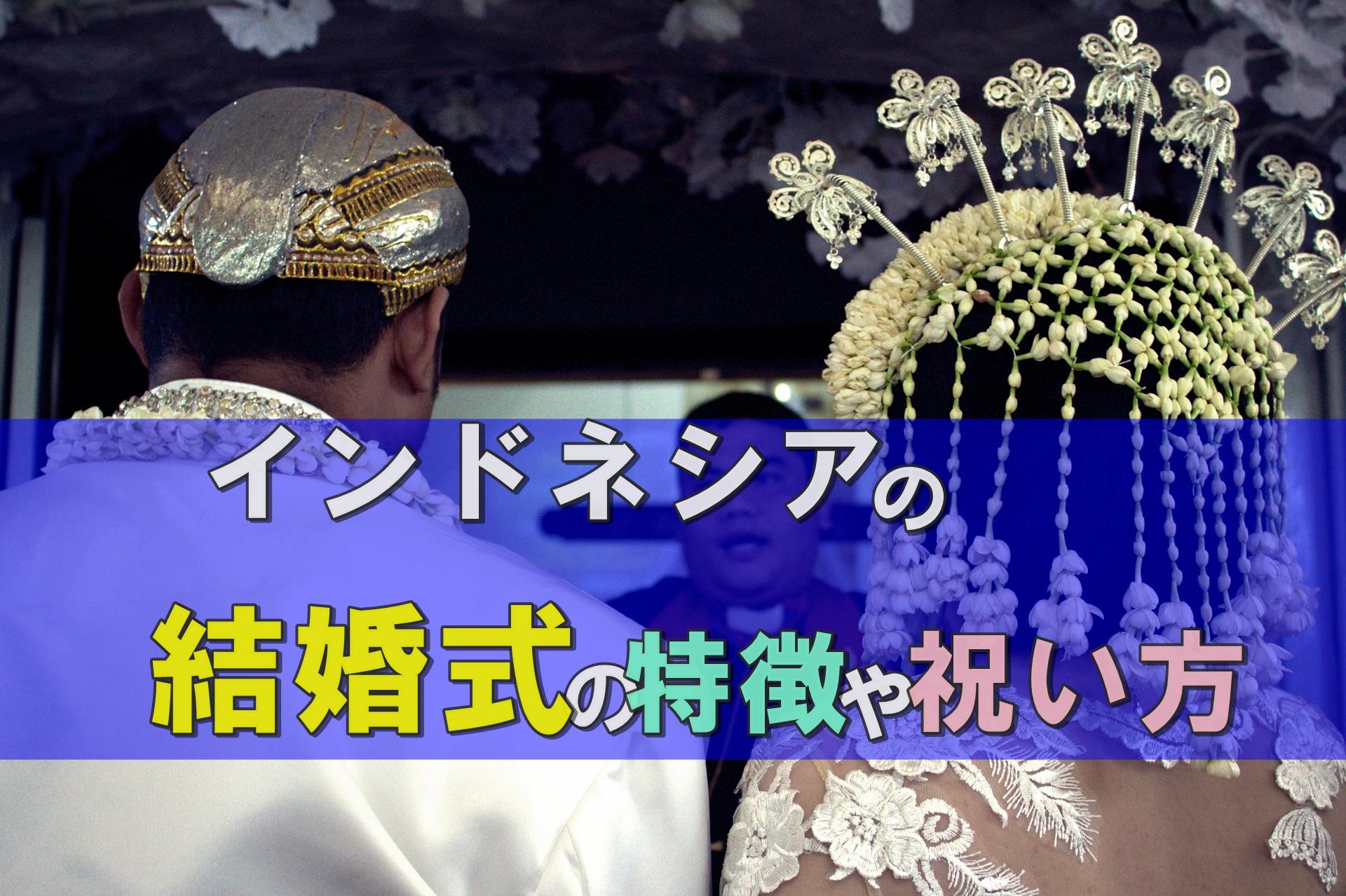 日本と違う?インドネシア人の結婚式|祝い方やご祝儀の相場をヤンティに聞いてみた