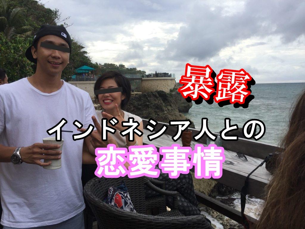 【大暴露】バリ島で出会ったインドネシア人の恋人に?リアルな恋愛事情に迫る