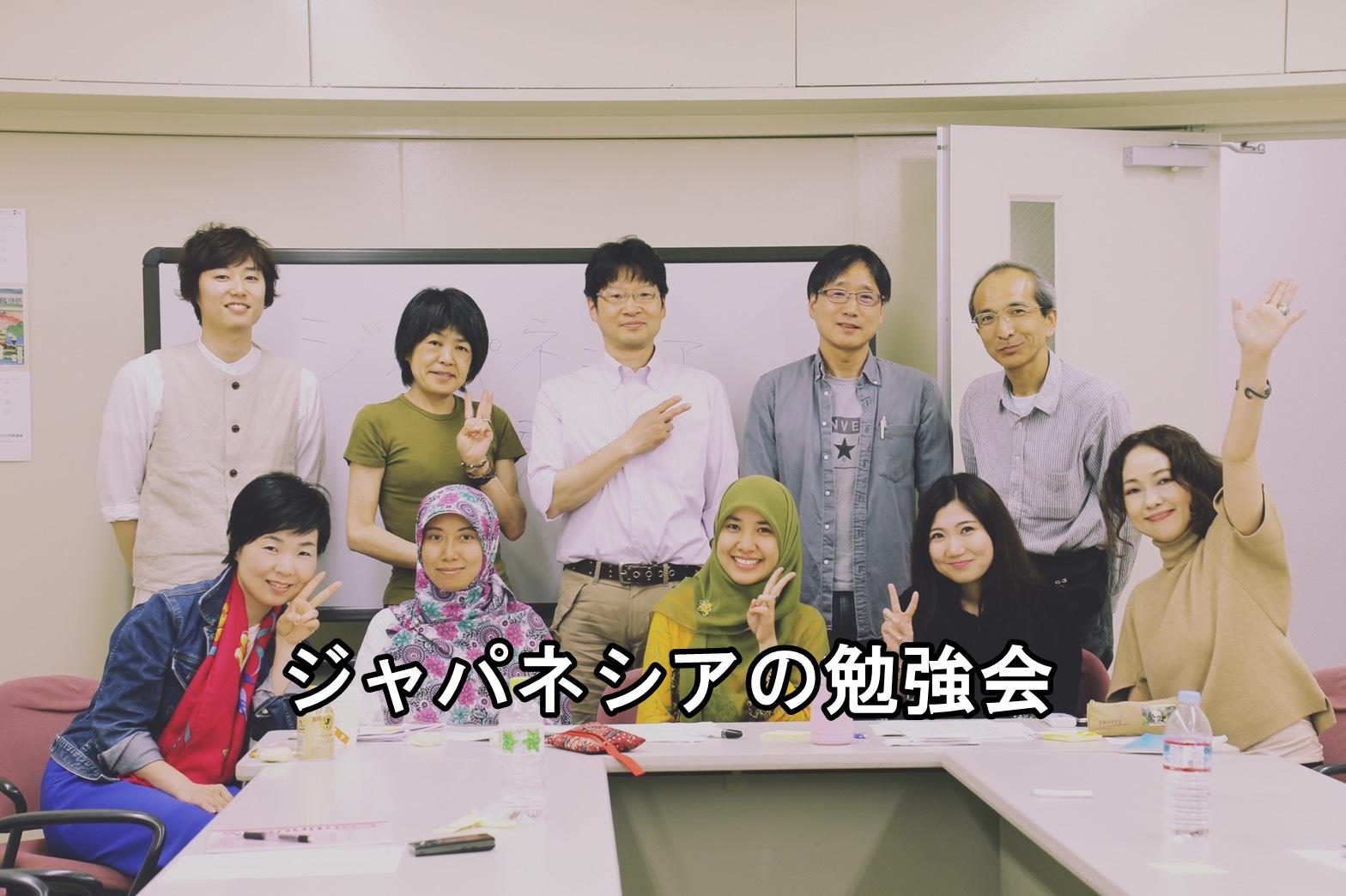 神戸三ノ宮にてインドネシア語の教室|勉強会を開催しました!