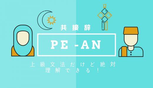 インドネシア語の上級文法「共接辞pe-an」が分かるのか?