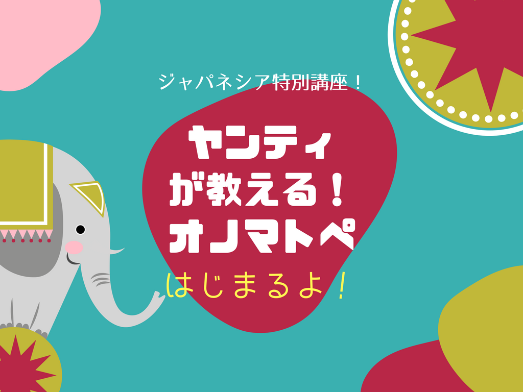 日本語と比べておもろい!インドネシア語の擬態語と擬音語~オノマトペまとめ~