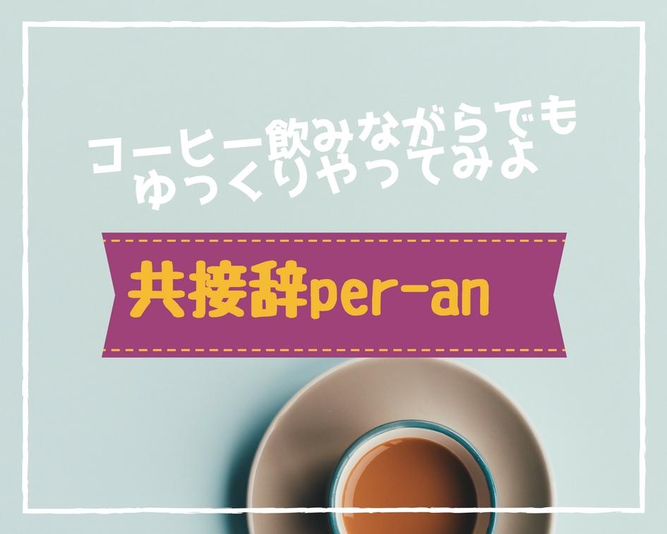 インドネシア語の文法|共接辞per--anの意味の変化を学ぼう!