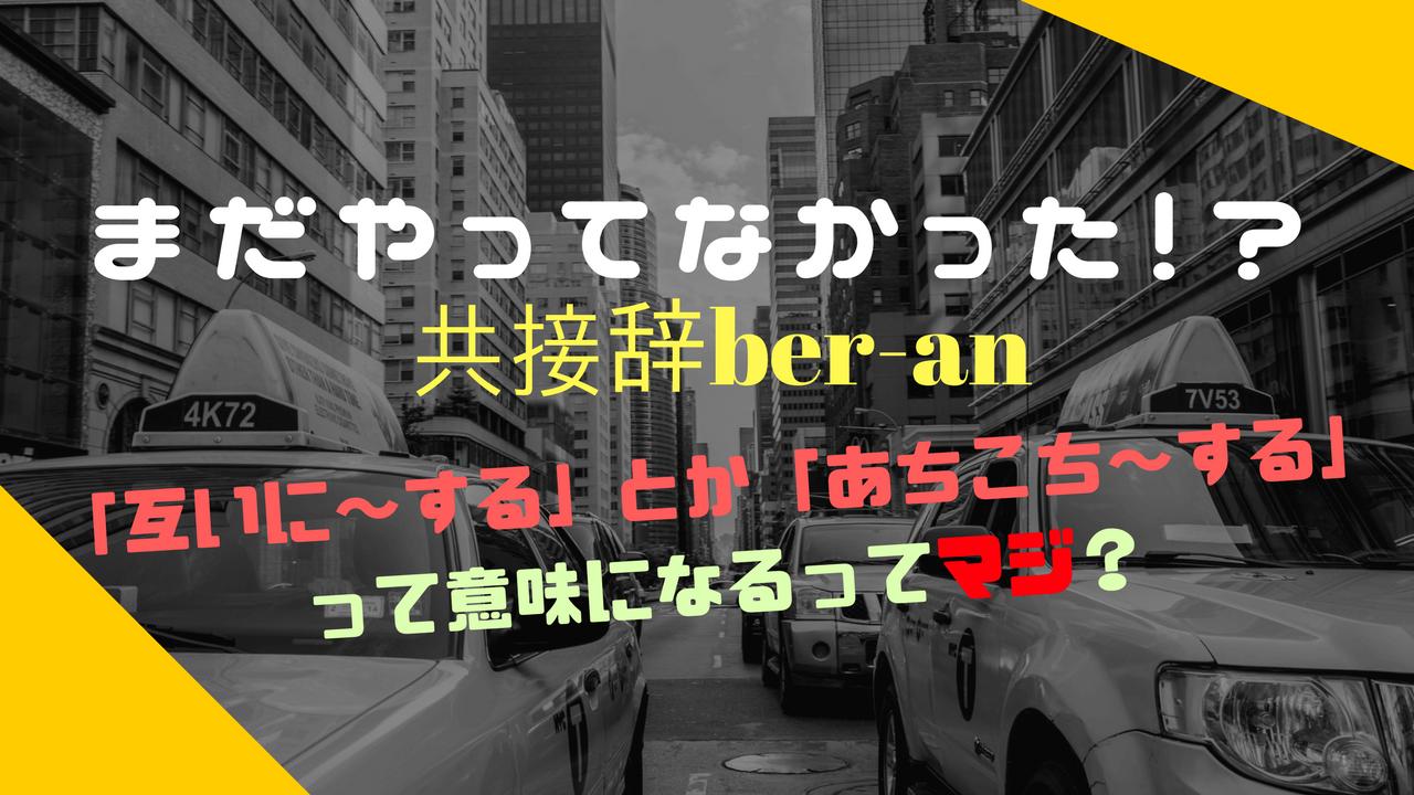 んなバカな!上級文法「共接辞ber-an」で「互いに~し合う」という意味に?
