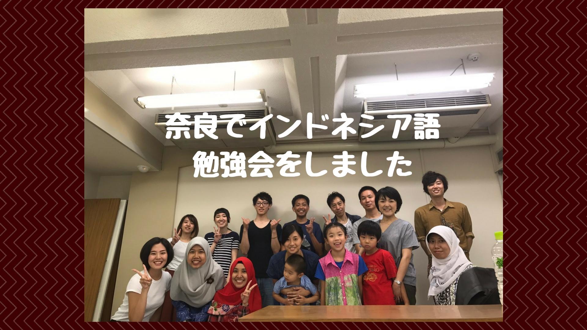 奈良でインドネシア語教室|勉強会の一部始終をご紹介!