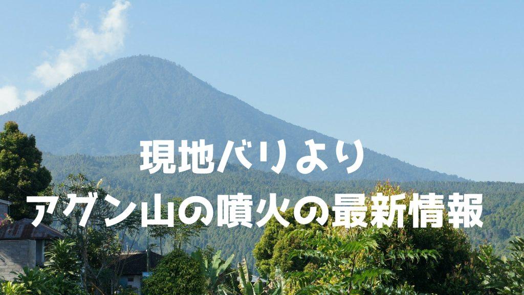 2018!7月3日】アグン山|バリ島...