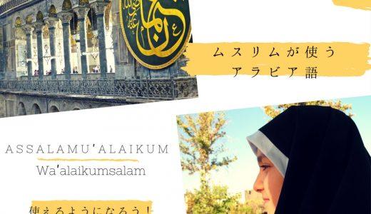 【お役立ち】インドネシア人がよく使うムスリムのあいさつや感嘆詞9選