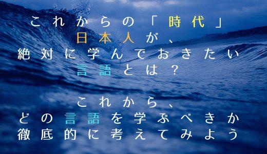 これから日本人が絶対に学んでおきたいおすすめ外国語は〇〇?