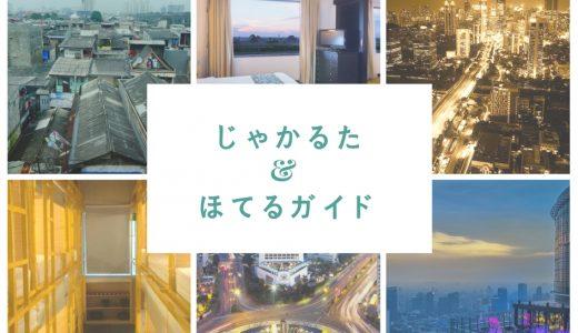 2019年熱い15選!ジャカルタのおすすめホテル【旅行も出張OK】