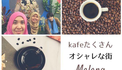 インドネシア版の神戸!マランのおしゃれ観光スポットを大公開