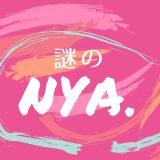 謎の-Nyaが分かればあなたはもっとネイティブに近づく