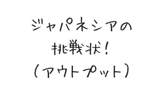 【アウトプット作文ke-7】長さ、重さ、サイズを説明する時の前置詞とは?