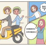 【Komiknya Ke-6】Sok tahu!(知ったかぶり!)
