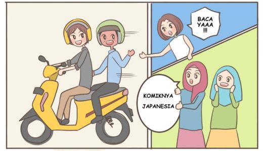 【Komiknya Ke-1】 Di jalan Indonesia「インドネシアの道にて」