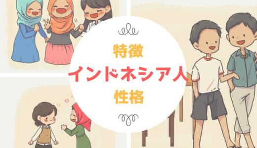 コレありがち!インドネシア人の女性と男性の特徴と性格12選