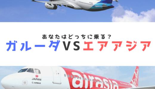ガルーダとエアアジアを比較、バリ島に行くならどっち?