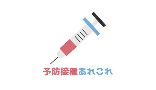【病気対策】インドネシアへ旅行前にやるべき予防接種7選