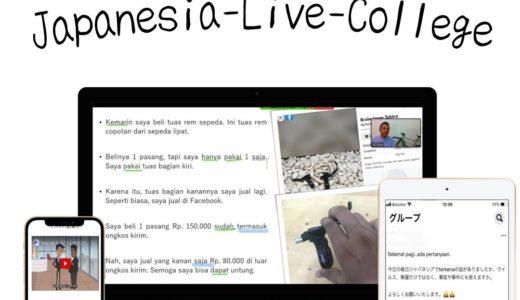 JLC~インドネシア語オンラインスクール~