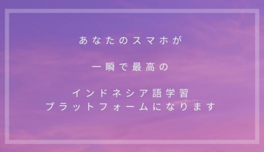 あなたのスマホが即「学校」に!Japanesia-Live-College