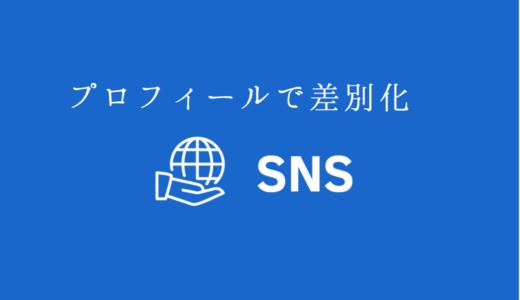 FacebookなどのSNSにインドネシア語でプロフィールを書く!例文26選