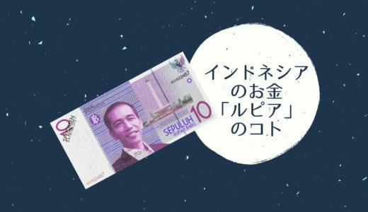 知ってるつもり?インドネシアの通貨、ルピアについて