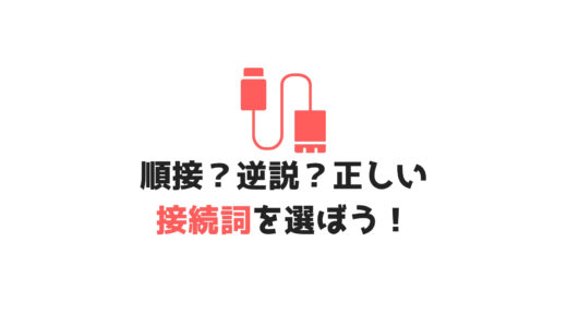 【初級問題ke-25】順接?逆説?正しい接続詞を選ぼう!