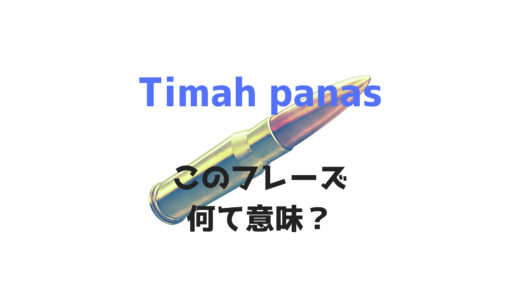 【中級問題ke-25】「Timah panas」の単語の意味って?