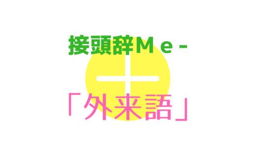 【上級問題ke-25】外来語に接頭辞Me-をつけるとこんな意味に!?