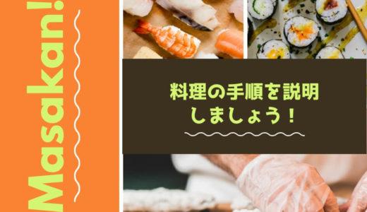 【上級問題ke-24】文章を読んで「料理の手順」を説明しよう!