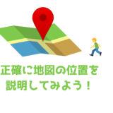 【中級問題ke-24】地図を見てインドネシア語で説明しよう!