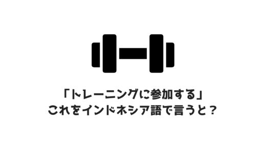 【アウトプット作文ke-28】「トレーニングに参加する」をインドネシア語で!