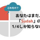 【徹底解剖】あなたは「Sudah」を25%しか使いこなしてない?