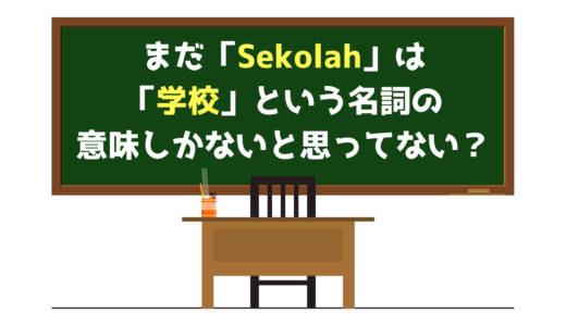 【初級問題ke-26】「Sekolah」=「学校」、それだけじゃないかんね!