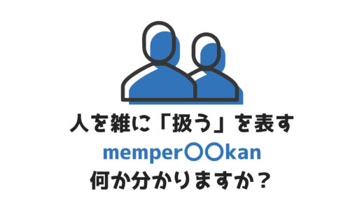 【中級問題ke-26】人を雑に「扱う」の「扱う」ってインドネシア語でどう言うの?