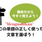 """【上級問題ke-26】""""Mengusulkan""""という単語の正しい使い方を選ぼう!"""