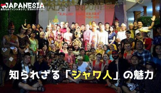 【宗教・特徴・性格】インドネシア最大民族「ジャワ人」を徹底解剖