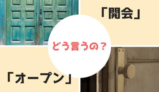 【初級問題ke-29】「開会」「オープニング」ってインドネシア語でどう言う?